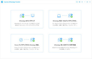 WhatsApp Transferのモード選択