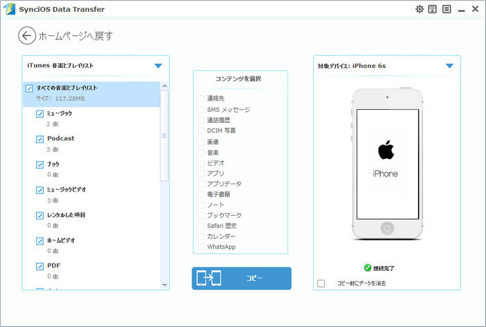iTunes 音楽とプレイリストをiPhoneに転送