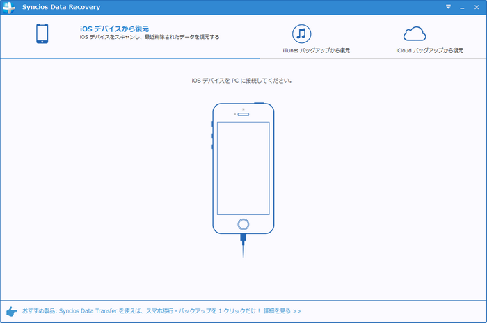 recover iphone x data