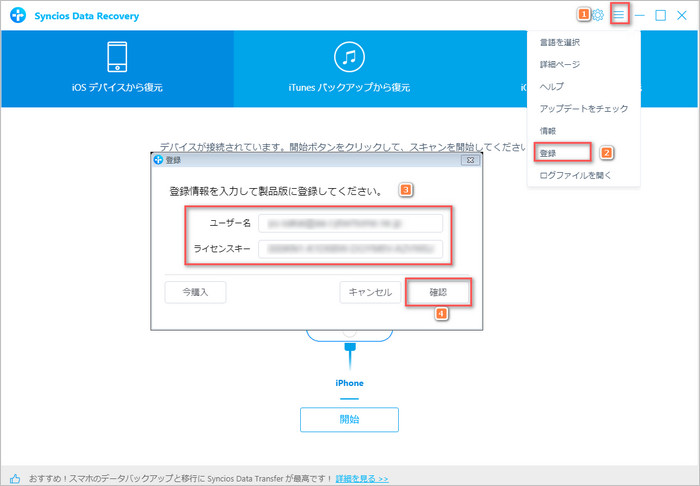 syncios data recovery windows 版に登録