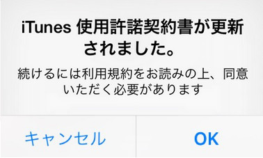 iTunes 利用規約