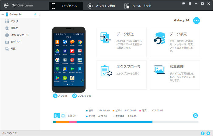 Android スマホの情報